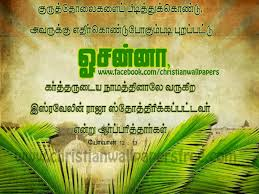 palm sunday in tamil 800x600