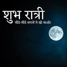 good night shayari in hindi for brother