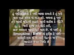 a dads letter to a son in gujrati