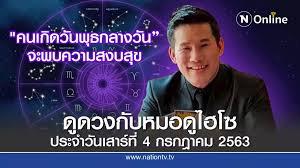 Nationtv | ดวงประจำวันเสาร์ที่ 4 กรกฎาคม พ.ศ. 2563 คนเกิดวันพุธกลางวัน  จะพบความสงบสุข - อาจารย์มงคล