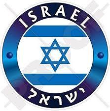 Amazon Com Israel Israeli Hebrew Jewish 100mm 4 Vinyl Bumper Sticker Decal Automotive