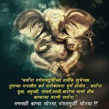 ganesh chaturthi wishes images in marathi ganpati messages