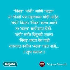 good morning marathi quotes मराठी सुविचार साठी