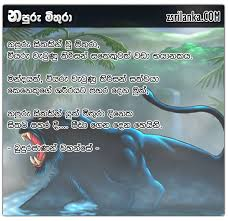 zsrilanka com get inspired sinhala quotes and translations