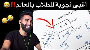 أغبى إجابات للطلاب في العالم العربي ناز رياكشن Youtube