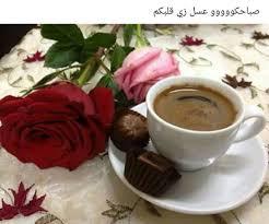 صباح السكر اجمل صور عن الصباح مساء الورد
