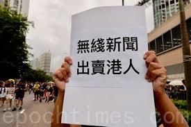 疑因反送中新聞偏頗TVB港姐決賽收視破新低| 新唐人中文電視台在線