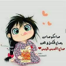 Desertrose صباح الخميس الونيس Arabic Funny Funny Words