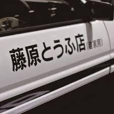 Online Shop 2pcs Car Sticker Jdm Japanese Kanji Initial D Drift Euro Fast Vinyl Sticker Personalized Sticker Creative Funny Car Sticker Aliexpress Mobile En Title