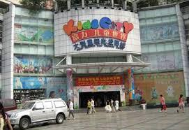 guangzhou fu li kids world whole