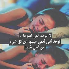 صور عن الخيانه صور حزينة عن الغدر تقطع القلب كلام نسوان