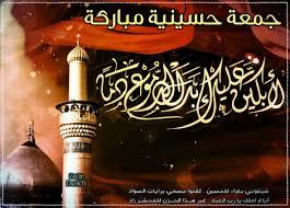 جمعه حسينيه مباركه Arabic Calligraphy Arabic Islamic Caligraphy
