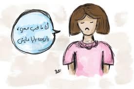 ما بحب عمي ياريت بابا عايش زواج الأخ من زوجة اخيه الأيام السورية