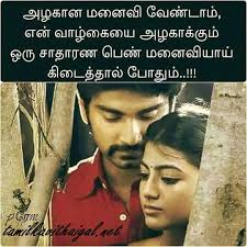 husband and wife love images in tamil