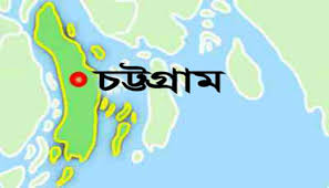 Image result for চট্টগ্রাম