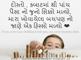 gujarati childhood quotes gujarati suvichar gujarati quotes