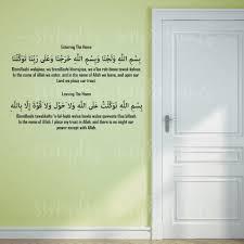 Islamic Entering Home Dua Vinyl Wall Art Sticker Decal Decor For Walls Doors