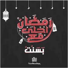 صور رمضان احلي مع جديدة وأسماء متنوعة مكتوبة بخط تابوجرافي