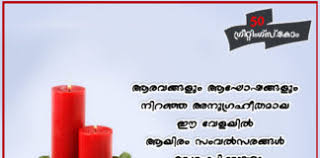 birthday malayalam quotes images greetings pictures photos
