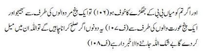 surah an nisaa arabic text urdu and english translation