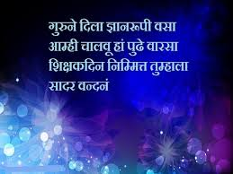 happy teachers day whatsapp status teachers day status for fb