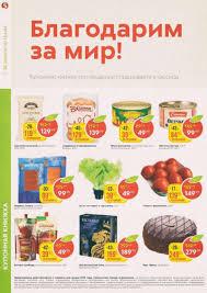 Акция Пятёрочка сегодня в Москве: С 30 апреля по 6 мая 2019 праздник будет:  мясные деликатесы и торты по акции в каталоге Пятерочка