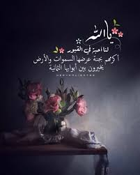 اللهم ارحم أمي وأبي ووالديهم وأغفر لهم وأعف عنهم وأسكنهم الفردوس