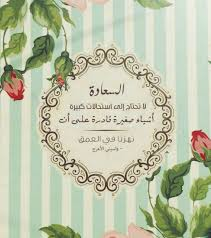 صور مضحكة صور اطفال صور و حكم موقع صور Arabic Quotes With