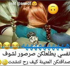 611 Best ضحك Images Arabic Jokes Arabic Funny Jokes
