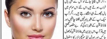 eye makeup tips in urdu video archives