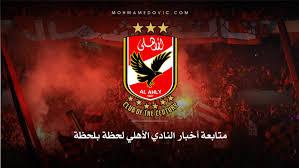 اخبار الاهلي 2020 Ahly Live 2 8 0 متابعة جديد المارد الأحمر