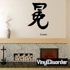 Kanji Crown Wall Decal Vinyl Car Sticker Uscolor041 25 Inches Walmart Com