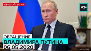Обращение Владимира Путина   06.05.2020   Прямая трансляция ...