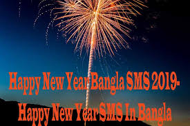 happy new year bangla sms happy new year sms in bangla