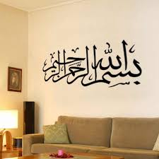 Vinyl Wall Decal Quran Calligraphy Wall Sticker Islamic Muslim Arabic Words Removable Wallpaper Home Design Wall Art Mural Ay623 Wall Stickers Aliexpress