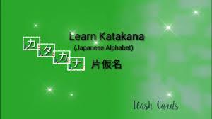 katakana anese alphabet flashcards