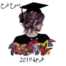 دموع فرح رمزيات تخرج 2019 لا تنسوا أعجاب بصفحة