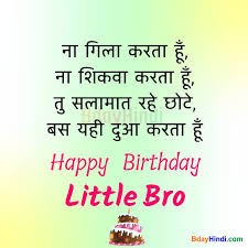 top for brother birthday wishes sms status images quotes