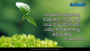 top life quotes in kannada hyttedraum