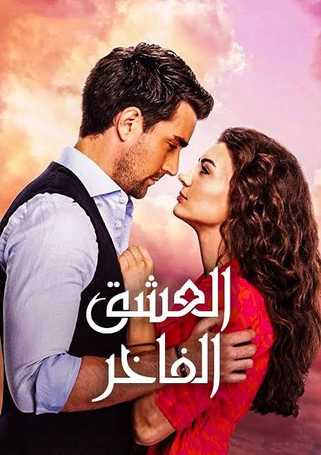 """Image result for مسلسل العشق الفاخر"""""""