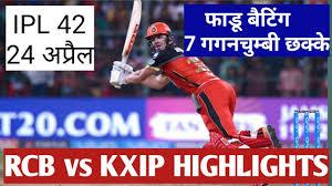 RCB vs KXIP 2019 Highlights IPL 2019 ...