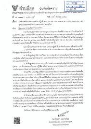ประกาศ ข้อกำหนด และแนวปฏิบัติ ตามประกาศการขยายระยะเวลาการ ประกาศสถานการณ์ฉุกเฉินในทุกเขตท้องที่ ทั่วราชอาณาจักร (คราวที่ 5) -  กลุ่มพัฒนาระบบบริหาร สำนักงานปลัดกระทรวงศึกษาธิการ
