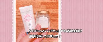 Image result for シロジャム images