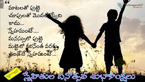 Friendship day Messages in Telugu ...