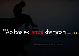 sad quotes in urdu sad quotes in urdu about life chill program