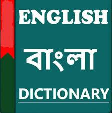 English to Bangla Dictionary - Home ...