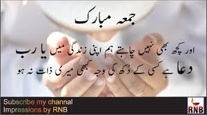jumma mubarak quotes in urdu voice jumma mubarak quotes and