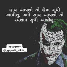 gujarati joker home facebook