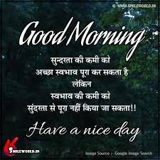 good morning es in hindi smileworld