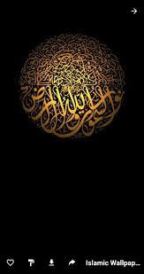خلفيات اسلامية For Android Apk Download